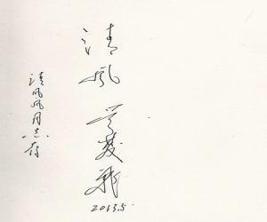 吴双战的题词网